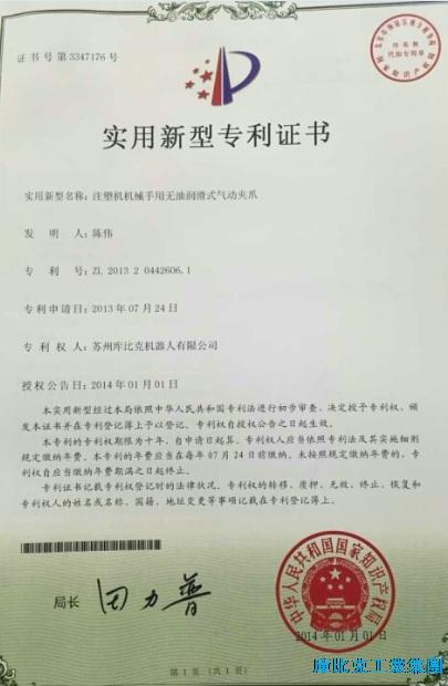 Cubic 专利证书